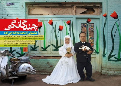 نمایشگاه عکس «چندگانگی» مجید دوختهچیزاده در گالری دی
