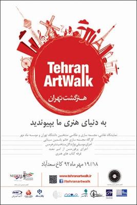 جشنواره «هنرگشت تهران» در مجموعه سعدآباد
