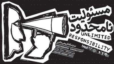 فراخوان دومین نمایشگاه «مسئولیت نامحدود»