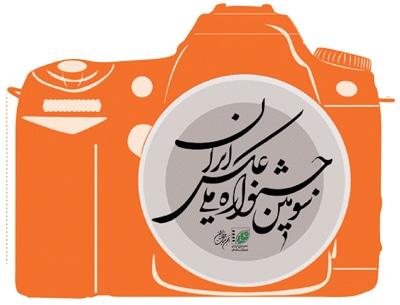 فراخوان سومین جشنواره ملی عکس ایران – طبیعت