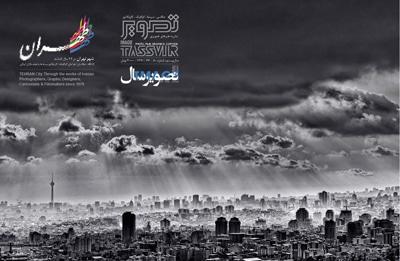 جدیدترین شماره «تصویر سال» ویژه «شهر تهران»