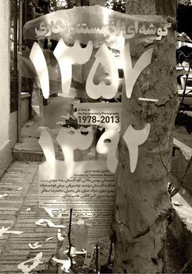 نمایشگاه گروهی عکس مستند در گالری راه ابریشم