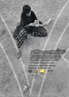 نمایشگاه حسن غفاری در موزه عکسخانه شهر