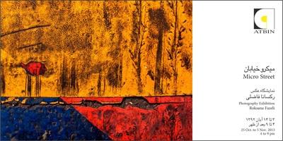 نمایشگاه عکس رکسانا فاضلی در گالری آتبین