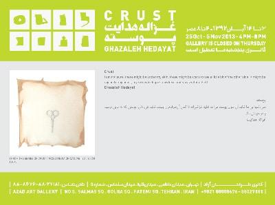 نمایشگاه «پوسته» غزاله هدایت در گالری طراحان آزاد