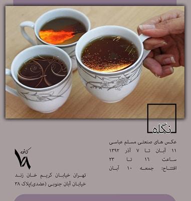 نمایشگاه عکس مسلم عباسی در کافه ۷۸