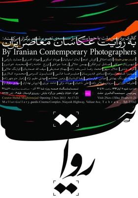 برپایی نمایشگاه «به روایت عکاسان معاصر ایران»