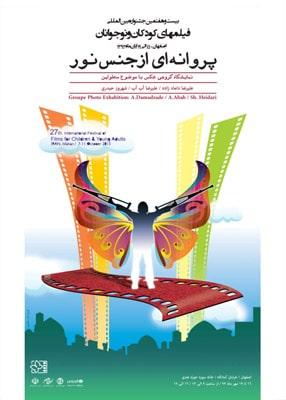 نمایشگاه گروهی عکس در خانه سوره اصفهان