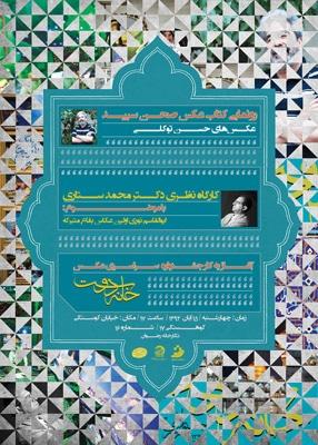 رونمایی از کتاب عکس «صحن سپید» در مشهد
