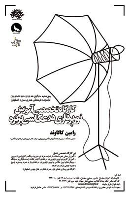 کارگاه یک روزه «عکاسی و نورپردازی پرتره» در اصفهان