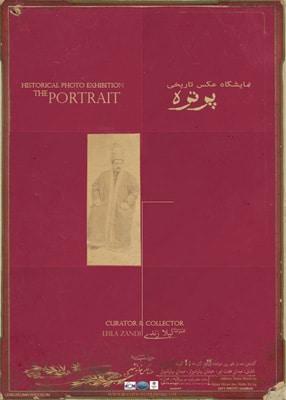 نمایشگاه عکس تاریخی «پرتره» در عکسخانه شهر