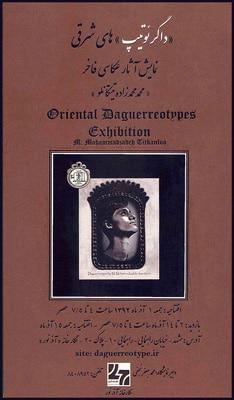 برپایی نمایشگاه «داگرئوتیپهای شرقی» در مشهد