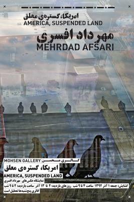 نمایشگاه عکس «آمریکا، گسترهٔ معلق» مهرداد افسری در گالری محسن
