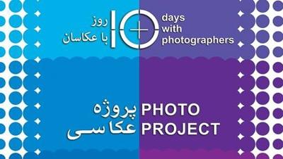 اعلام برنامههای دومین مراسم «ده روز با عکاسان»