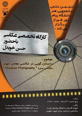 کارگاه تخصصی عکاسی در دانشگاه پیامنور شیراز