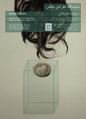 نمایشگاه عکس مهسا علیخانی در گالری هما