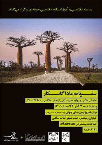 ماداگاسکار؛ نشست «عکاسی سفر» با فرید ثانی