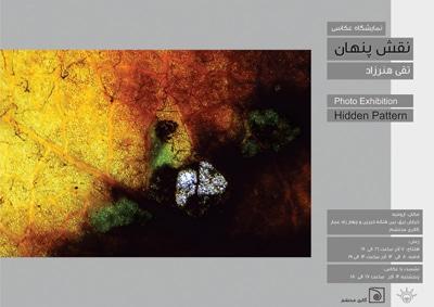 نمایشگاه انفرادی عکس تقی هنرزاد در ارومیه