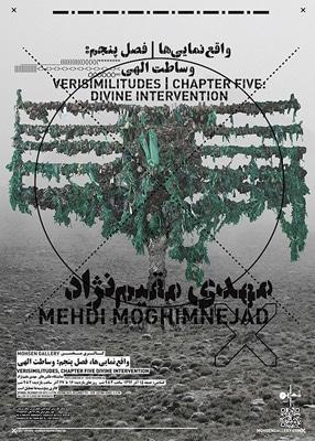 نمایشگاه عکس «وساطت الهی» مهدی مقیمنژاد در گالری محسن