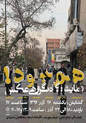 نمایشگاه گروهی عکس «هـ ـمـ ـبـ ـود!» در مشهد