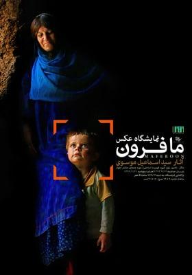 نمایشگاه عکس «مافرون» در موزه هنرهای معاصر اهواز