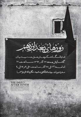 نمایشگاه عکس سیدعلی حسینیاننسبدر مشهد