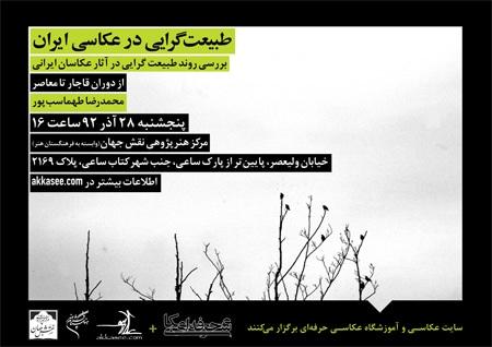 «طبیعتگرایی در عکاسی ایران»؛ از قاجاریه تا امروز