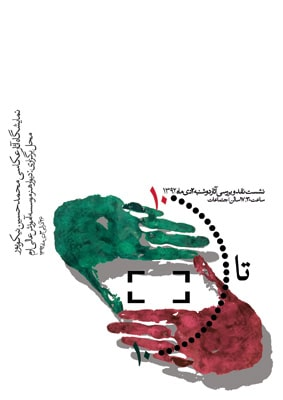 نمایشگاه محمدحسین نیکوپور در موسسه ارم شیراز