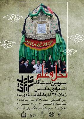 نمایشگاه عکس عادل عزیزی در اراک