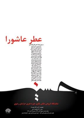 نمایشگاه گروهی عکس در حوزه هنری خراسان رضوی