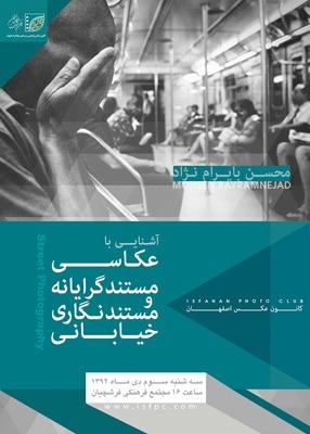 کارگاه عکاسی مستند با محسن بایرامنژاد در اصفهان