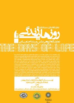 نمایشگاه گروهی عکس «روزهای زندگی» در فرهنگسرای بهمن