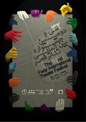 راهیافتگان بخش عکس سی و دومین جشنواره تئاتر فجر