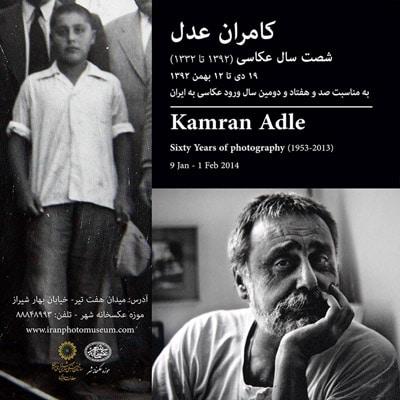 نمایشگاه عکس کامران عدل در موزه عکسخانه شهر