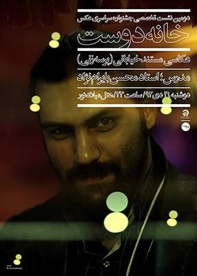 نشستبا محسن بایرامنژاد در جشنواره «خانه دوست»