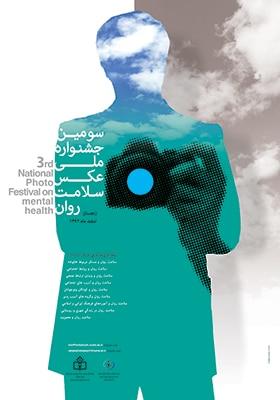 فراخوان سومین جشنواره سراسری عکس «سلامت روان»