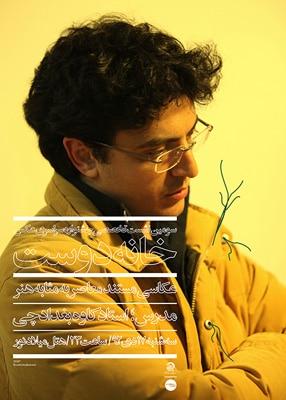 نشست با کاوه بغدادچی در جشنواره «خانه دوست»