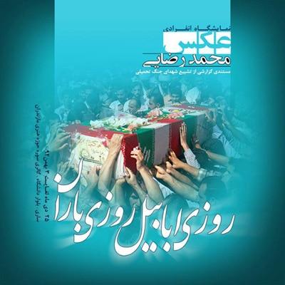 نمایشگاه عکس محمد رضایی در حوزه هنری مازندران