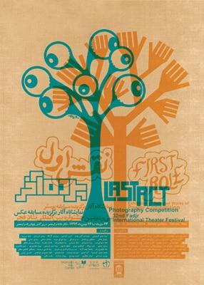 افتتاح نمایشگاه بخش عکس جشنواره تئاتر فجر