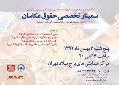 برگزاری سمینار تخصصی حقوق عکاسان در برج میلاد
