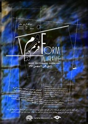 نمایشگاه گروهی عکس «فرم در فریم» در خانه عکاسان
