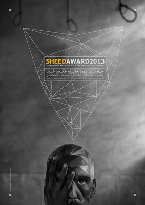 آثار برگزیده چهارمین جایزه عکس شید در گالری محسن