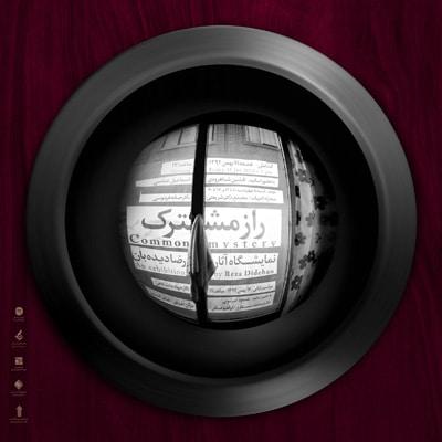 نمایشگاه عکس رضا دیدهبان در نگارخانه فردوسی مشهد