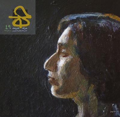 چهل و نهمین شمارهی فصلنامه «حرفه هنرمند»