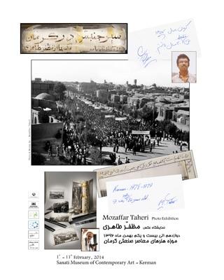 نمایشگاه عکس مظفر طاهری در موزه صنعتی کرمان