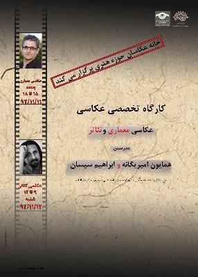 برپایی دو نشست عکاسی معماری و تئاتر در شهرکرد