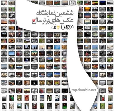 فراخوان ششمین نمایشگاه عکس برتر سال «دوربین.نت»