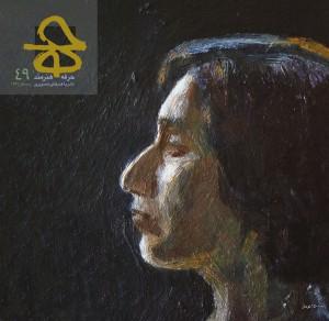 حرفه: هنرمند شماره ۴۹-0