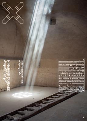نمایشگاه عکس م. ماهور زهرایی در گالری محسن
