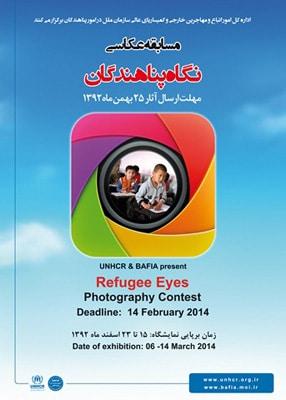 فراخوان مسابقه سراسری عکاسی «نگاه پناهندگان»